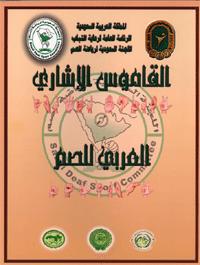 القاموس الإشاري العربي الموحد للصم الجزء الأول pdf
